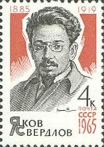 Yakov Sverdlov, honored on a Soviet stamp