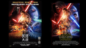 star-wars-poster-in-china.jpg
